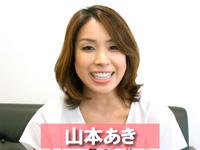 山本あきさん動画コメント