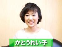 かとうれい子さん動画コメント
