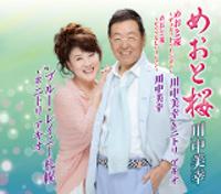 「めおと桜」川中美幸&ニトリアキオ