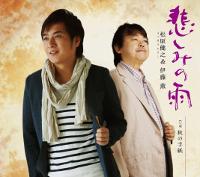 「悲しみの雨」松原健之&伊藤薫