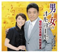 「男と女のオルゴール」増位山太志郎&松居直美