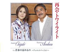 「再会・トワイライト」あさみちゆき&網倉一也