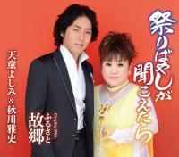「祭りばやしが聞こえたら」天童よしみ&秋川雅史