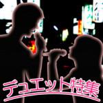 天童よしみ&秋川雅史など男女はもちろん、豪華デュエットで新曲を発売!