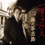 鳥羽一郎さんが新曲を発売!今回は人生再生への願いがテーマ。