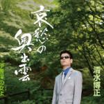 清水博正さんが新曲を発売!大切な人の面影を探して、神話の里、奥出雲を旅する主人公……