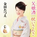 金田たつえさんが新曲を発売!じきに嫁ぐ娘と父親の会話が印象的です。