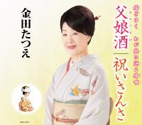 金田たつえ「父娘酒」ジャケット画像