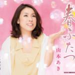 山本あき 新曲「春ふたつ/しのぶ酒」配信!動画メッセージも公開中