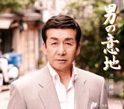 池田輝郎「男の意地」