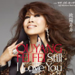 欧陽菲菲 新曲「Still I Love You」配信!
