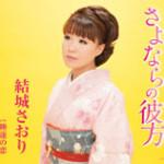 結城さおり 新曲「さよならの彼方/睡蓮の恋」配信中!