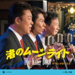 ザ・キングボーイズ 新曲「渚のムーンライト/悲しき瞳」配信中!