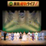 華やか!11人の女性歌手が揃った101回目の東京演歌ライブ