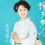北見恭子さんが新曲を発売!雨の夜の博多、別れたあの人を思い出す…