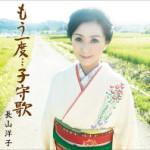 長山洋子さんが新曲を発売!母との永遠の別れを歌います。