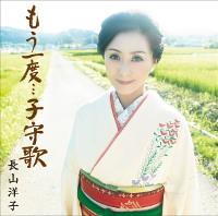 長山洋子「もう一度…子守唄」ジャケット画像