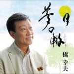 橋幸夫さんが新曲を発売!今作は大物歌手と夢のコラボレーションにより生まれました!!