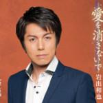 岩出和也さんが新曲を発売!前作「北のとまり木」のカップリングが新バージョンでシングル化!