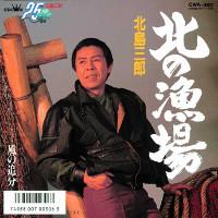 北島三郎「北の漁場」ジャケット画像