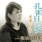天童よしみさん・石川さゆりさん・前川清さんらが新曲を発売!2013年9月4日発売の注目シングルを一挙紹介しちゃいます!
