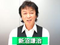 新沼謙治コメント動画キャプション画像