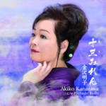 【必聴】金沢明子の新曲「十三みれん/Hietsuki Bushi」編曲は寺田創一(Omodaka)【良盤】