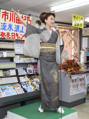 市川由紀乃 新曲「流氷波止場」店頭キャンペーン