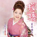 11月6日に夏木綾子さんが新曲を発売!