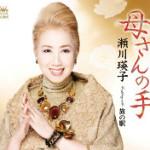 11月6日、瀬川瑛子さんが新曲「母さんの手」を発売!