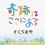 11月6日さくらまやさんが配信限定の新曲を発売!