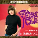 11月6日、浅田あつこさんが20周年記念の新曲を発売!