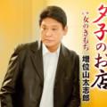 増位山太志郎「夕子のお店」ジャケット画像