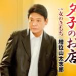 2013年11月20日、増位山太志郎さんが新曲を発売!代表作「そんな夕子にほれました」のその後の物語……