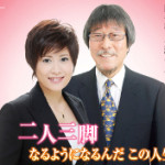 2013年11月20日発売、岡千秋さんと大城バネサさんがデュエットの新曲を発売!