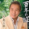 北島三郎「百年の蝉」ジャケット画像