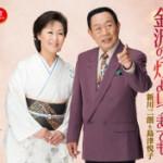 12月4日、新川二朗さん&島津悦子さんがデュエットの新曲を発売!