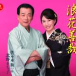 2013年12月4日、佐々木新一さん&北野まち子さんがデュエットの新曲を発売!