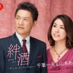 2013年12月4日、千葉一夫さん&山本あきさんがデュエットの新曲を発売!