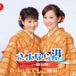 2013年12月4日、なでしこ姉妹さんが新曲を発売しました!