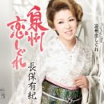 2013年12月4日、長保有紀さんが新曲を発売しました!