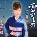 2013年12月4日、沖田真早美さんが新曲を発売しました!