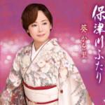 2013年12月4日、葵かを里さんが新曲を発売しました!