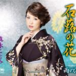 2013年12月4日、真木ことみさんが新曲を発売しました!