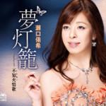 2013年12月4日、瀬口侑希さんが新曲を発売しました!