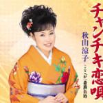 2013年12月11日、秋山涼子さんが新曲を発売しました!