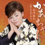 2013年12月11日、島津亜矢さんが新曲を発売しました!
