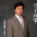 2013年12月11日、三門忠司さんが新曲を発売しました!