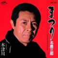 北島三郎「まつり」ジャケット画像