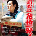映画『山内惠介・THE歌謡ムービー 昭和歌謡危機一髪!』ポスター画像